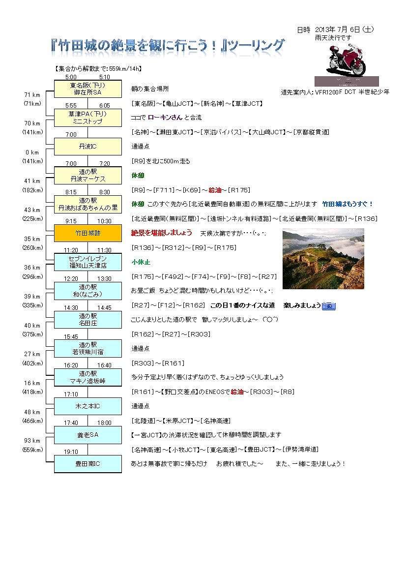 20130706竹田城ツー%20行程表.jpg