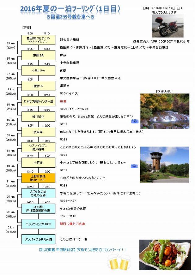 2016 夏のツー(往路)行程表.jpg