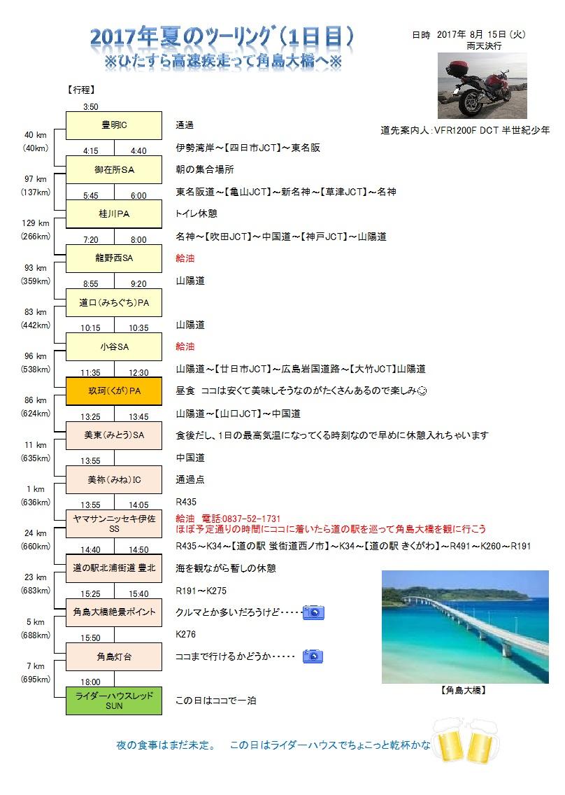 2017夏ツー1.jpg